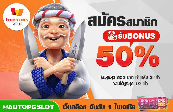 PGSLOT โบนัส 100%